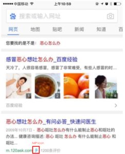 Baidu SERP listing with MIP Icon