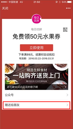 What you can do with Wechat Advertising|Wechat Marketing Strategy