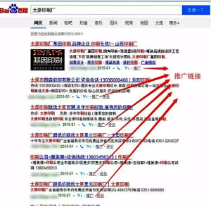 Baidu ads in the past